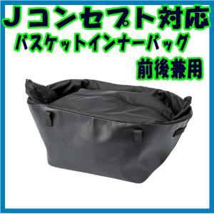 Jコンセプト対応 バスケットインナーバッグ 前後兼用 NCY711 ブラック|marutomiauto