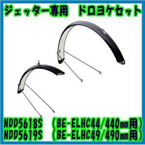 ジェッター用 ドロヨケセット  NDD5618S NDD5619S|marutomiauto