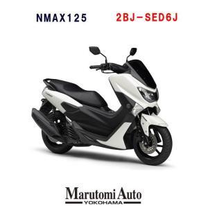 ポイント5倍 新車 YAMAHA ヤマハ バイク NMAX125   ホワイトメタリック6(ホワイト) 原付二種  2BJ-SED6J   原付二種 2BJ-SED6J|marutomiauto