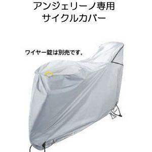 サイクルカバー/アンジェリーノ専用|marutomiauto