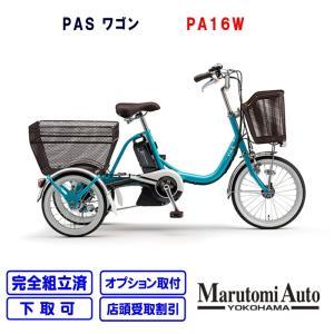 PAS ワゴン エスニックブルー 2020年モデル ヤマハ PA16W 電動アシスト自転車 電動自転車 電動3輪 3輪車 店頭受取3,000円引き|marutomiauto