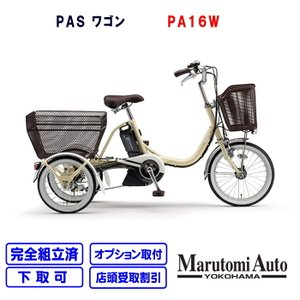 PAS ワゴン アイボリー 2020年モデル ヤマハ PA16W 電動アシスト自転車 電動自転車 電動3輪 3輪車 店頭受取3,000円引き|marutomiauto