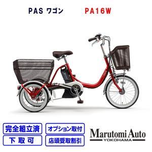 PAS ワゴン レッド 2020年モデル ヤマハ PA16W 電動アシスト自転車 電動自転車 電動3輪 3輪車 店頭受取3,000円引き|marutomiauto
