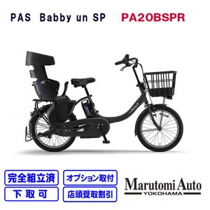 電動自転車 ヤマハ YAMAHA PAS Babby un SP マットブラック 黒 バビーアン バ...