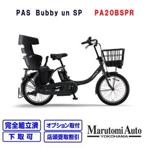 【15時までの注文で翌営業日に店頭受取可能】PAS Babby un SP マットブラック バビーアン 2021年 15.4Ah ヤマハ 電動自転車 子供乗せ自転車 PA20BSPR|marutomiauto