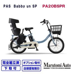 電動自転車 ヤマハ YAMAHA PAS Babby un SP パウダーブルー バビーアン バビー...