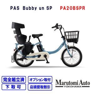 PAS Babby un SP パウダーブルー バビーアン バビーアンSP 2021年 20型 15.4Ah ヤマハ 電動自転車 子供乗せ自転車 PA20BSPR|marutomiauto