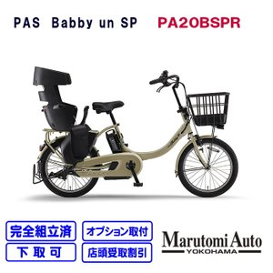 電動自転車 ヤマハ YAMAHA PAS Babby un SP マットカフェベージュ バビーアン ...