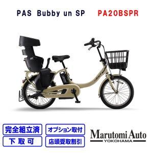PAS Babby un SP マットカフェベージュ バビーアン バビーアンSP 2021年 20型 15 4Ah ヤマハ 電動自転車 子供乗せ自転車 PA20BSPR|marutomiauto