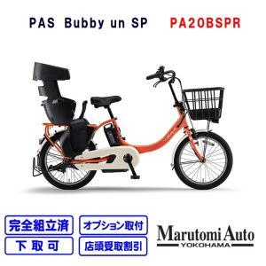 PAS Babby un SP コーラルレッド バビーアン バビーアンSP 2021年 20型 15 4Ah ヤマハ 電動自転車 子供乗せ自転車 PA20BSPR|marutomiauto