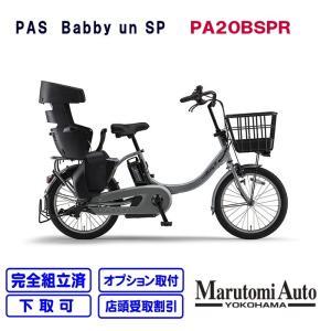 電動自転車 ヤマハ YAMAHA PAS Babby un SP ソリッドグレー 灰 バビーアン バ...