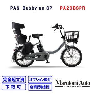 【15時までの注文で翌営業日に店頭受取可能】PAS Babby un SP ソリッドグレー バビーアン 2021年 15.4Ah ヤマハ 電動自転車 子供乗せ自転車 PA20BSPR|marutomiauto