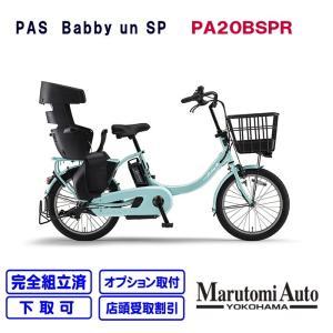 電動自転車 ヤマハ YAMAHA PAS Babby un SP ミントブルー バビーアン バビー ...