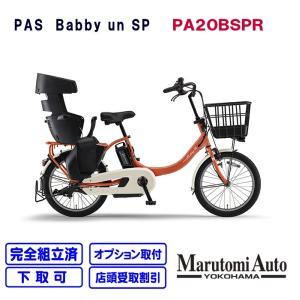 電動自転車 ヤマハ YAMAHA PAS Babby un SP コーラルレッド バビーアン バビー...