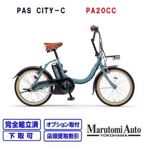 【3〜4営業日で乗って帰れます!】電動自転車 ヤマハ 2021年モデル PAS CITY-C パウダーブルー シティC 20型 PA20CC 電動アシスト自転車 電動自転車 小径モデル|marutomiauto
