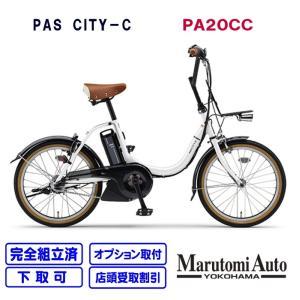 【1台限り】【全国配送OK】 PAS CITY-C スノーホワイト シティC PA20CC 20型 12 3Ah 2020年モデル ヤマハ 電動アシスト自転車|marutomiauto