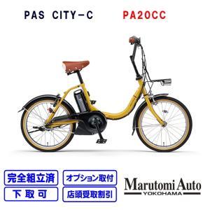 【3〜4営業日で乗って帰れます!】電動自転車 ヤマハ PAS CITY-C 2021年モデル グロススモークイエロー シティC 20型 PA20CC 電動アシスト自転車 電動自転車|marutomiauto
