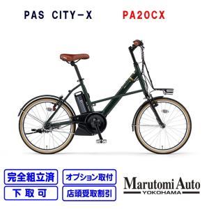 電動自転車 ヤマハ 2021年モデル PAS CITY-X マットダークグリーン シティX 20型 PA20CX 電動アシスト自転車 電動自転車 小径モデル|marutomiauto
