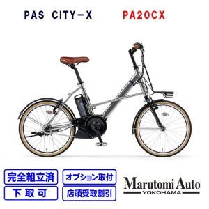 電動自転車 ヤマハ 2021年モデル PAS CITY-X ミラーシルバー シティX 20型 PA20CX 電動アシスト自転車 電動自転車 小径モデル|marutomiauto