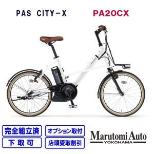 電動自転車 ヤマハ YAMAHA PAS CITY-X スノーホワイト シティX PA20CX 20...