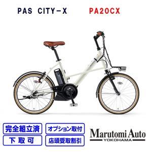 電動自転車 ヤマハ 2021年モデル PAS CITY-X マットダークグリーン2(ツヤ消しカラー) シティX 20型 PA20CX 電動アシスト自転車 電動自転車 小径モデル|marutomiauto