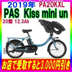 2019年 電動自転車 ヤマハ PAS キッスミニ アン 横浜市 川崎市 東京都23区内送料無料  PAS Kiss mini un 12.3Ah 20型 PA20KXL アクアシアン 配達・発送可能|marutomiauto