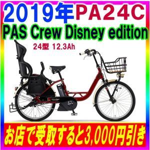 ポイント5倍 横浜市 川崎市 東京都23区内送料無料 2019年 PAS Crew Disney edition PAS クルー パスクルー  24型 PA24C ミッキー90周年限定 レッド|marutomiauto