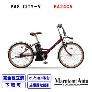 電動自転車 ヤマハ 2021年モデル PAS CITY-V バーガンディ つや消しカラー シティV 24型 PA24CV 電動アシスト自転車|marutomiauto