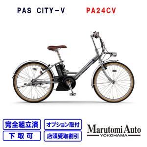 電動自転車 ヤマハ 2021年モデル PAS CITY-V ミラーシルバー シティV 24型 PA24CV 電動アシスト自転車 電動自転車|marutomiauto