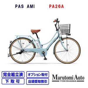 【3〜4営業日で乗って帰れます!】PAS AMI パスアミ アミ 2021年モデル シアンブルー 26インチ 15.4Ah PA26A 電動アシスト自転車 ヤマハ YAMAHA|marutomiauto