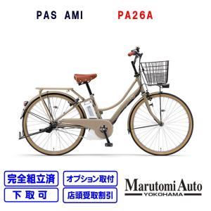 【3〜4営業日で乗って帰れます!】PAS AMI パスアミ アミ 2021年モデル マカロンラテ 26インチ 15.4Ah PA26A 電動アシスト自転車 ヤマハ YAMAHA|marutomiauto
