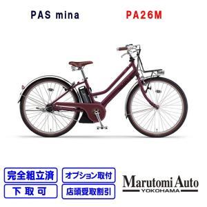 PAS mina バーガンディ ミナ パスミナ 26型 2021年モデル ヤマハ PA26M 電動アシスト自転車 配達・発送もできます|marutomiauto