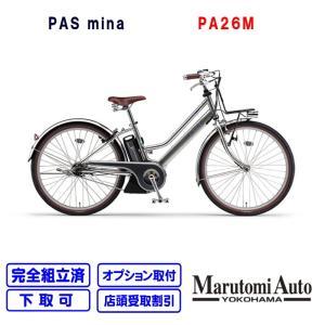 PAS mina ミラーシルバー 銀 ミナ パスミナ 26型 2021年モデル ヤマハ PA26M 電動アシスト自転車 配達・発送もできます|marutomiauto