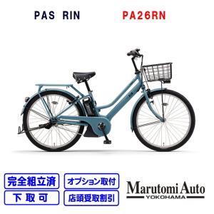 【3〜4営業日で乗って帰れます!】2021年モデル PAS RIN パスリン パウダーブルー PA26RN RIN  26型 15.4Ah ヤマハ 電動アシスト自転車 電動自転車|marutomiauto