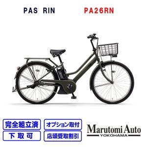 2021年モデル PAS RIN パスリン マットオリーブ PA26RN RIN  26型 15.4Ah ヤマハ 電動アシスト自転車 電動自転車 店頭受取3,000円引き|marutomiauto