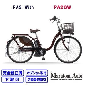 PAS With カカオ 茶 パスウィズ ウィズ 26型 2020年モデル 横浜市 川崎市 東京都23区内送料無料 電動アシスト自転車 PA26W|marutomiauto