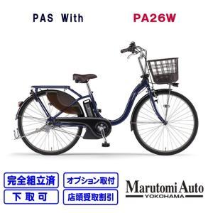 PAS With ノーブルネイビー 紺 パスウィズ ウィズ 26型 2020年モデル 横浜市 川崎市 東京都23区内送料無料 電動アシスト自転車 PA26W|marutomiauto