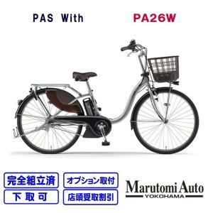 【3〜4営業日で乗って帰れます!】PAS With ピュアシルバー 銀 パスウィズ ウィズ 26型 2020年モデル  ヤマハ YAMAHA 電動アシスト自転車 電動自転車 PA26W|marutomiauto