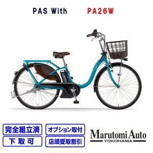 PAS With アクアシアン パスウィズ ウィズ 26型 2021年モデル ヤマハ YAMAHA PA26W 電動自転車 電動アシスト自転車|marutomiauto