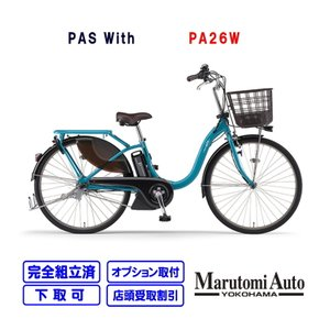 電動自転車 ヤマハ YAMAHA  PAS With ウィズ 2019年 26型 PA26W アクア...