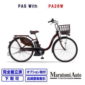 PAS With カカオ パスウィズ ウィズ 26型 2021年モデル ヤマハ YAMAHA PA26W 電動自転車 電動アシスト自転車|marutomiauto
