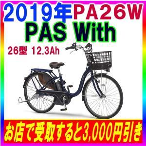 電動自転車 ヤマハ YAMAHA  PAS With ウィズ 2019年 26型 PA26W ダーク...