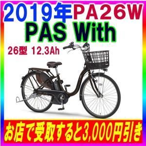 電動自転車 ヤマハ PAS With ウィズ横浜市 川崎市 東京都23区内送料無料 2019年 26型 PA26W ダークメタリックブラウン 茶 配達・発送もできます|marutomiauto