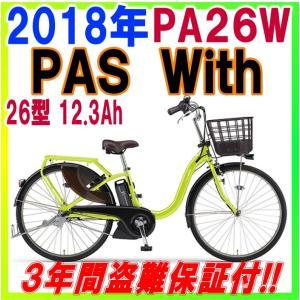電動自転車 ヤマハ PAS With ウィズ  横浜市 川崎市 東京都23区内送料無料 2018年モデル 26型 PA26W ライムグリーン 緑 配達・発送もできます|marutomiauto