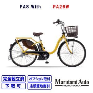 PAS With スモークイエロー パスウィズ ウィズ 26型 2021年モデル ヤマハ YAMAHA PA26W 電動自転車 電動アシスト自転車|marutomiauto