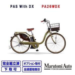PAS WithDX マットアンバー パスウィズ ウィズDX 26型 2021年モデル ヤマハ YAMAHA PA26WDX 電動自転車 電動アシスト自転車|marutomiauto