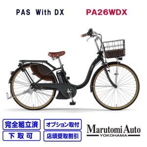 PAS With DX マットブラック パスウィズ ウィズDX 26型 2020年モデル 横浜市 川崎市 東京都23区内送料無料 電動アシスト自転車 PA26WDX|marutomiauto