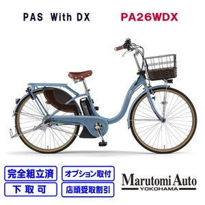 PAS With DX パウダーブルー パスウィズ ウィズDX 26型 2020年モデル  電動アシスト自転車 PA26WDX|marutomiauto