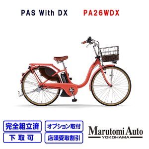 PAS WithDX コーラルレッド パスウィズ ウィズDX 26型 2021年モデル ヤマハ YAMAHA PA26WDX 電動自転車 電動アシスト自転車|marutomiauto