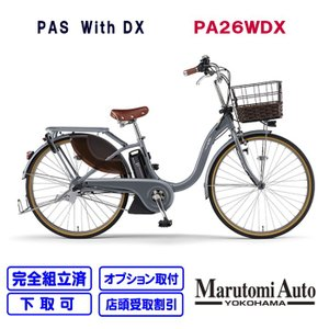 PAS With DX ソリッドグレー パスウィズ ウィズDX 26型 2020年モデル  電動アシスト自転車 PA26WDX|marutomiauto